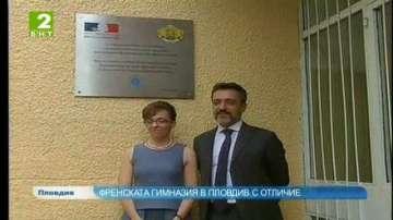 Френската гимназия в Пловдив с отличие