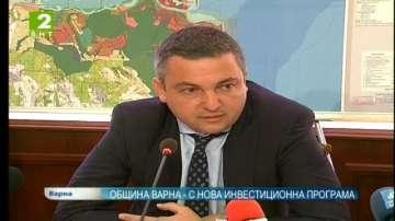 Община Варна - с нова инвестиционната програма