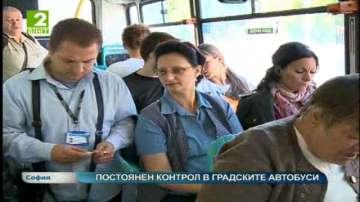 Постоянен контрол в градските автобуси в София