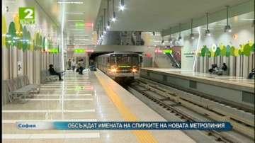 Обсъждат имената на спирките на новата метролиния
