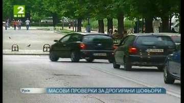 С нови тестове за наркотици работят в русенската полиция