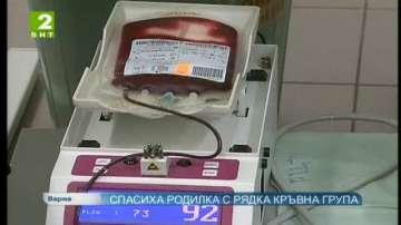 Спасиха родилка с рядка кръвна група
