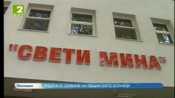 Сливат общинските болници в Пловдив?