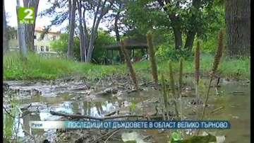 Последици от дъждовете в област Велико Търново