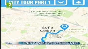Студенти създадоха мобилно приложение за туристи