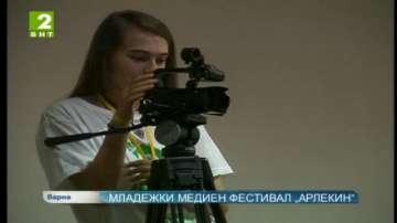 "Младежки медиен фестивал ""Арлекин"""