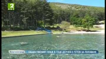 Общественият плаж в Гоце Делчев е готов за ползване
