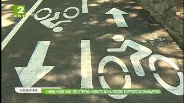1,8 милиона лева за новата зона за отдих и велоалея около езерото в Панчарево