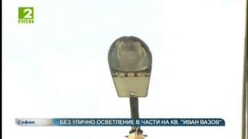 Без улично осветление в части на квартал Иван Вазов