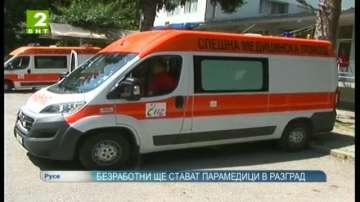 Безработни ще учат за парамедици в Разград