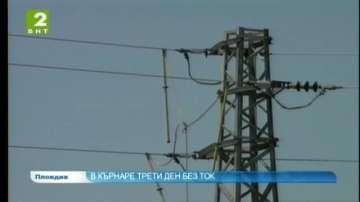 В карловското село Кърнаре - трети ден без ток