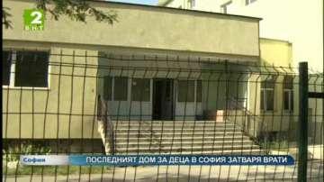 Последният дом за деца в София затваря врати