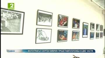 Фотографът Сергей Киврин представя изложба в две части