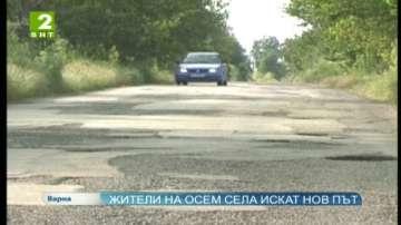 Жители на осем села искат нов път