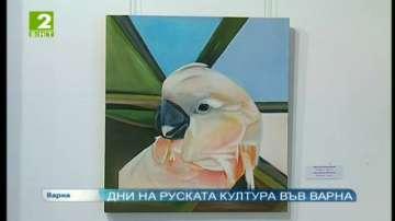 Дни на руската култура във Варна