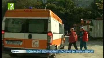 Обучават безработни младежи за парамедици във Варненско
