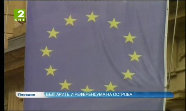 Българите и референдумът на острова