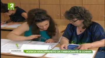 Обявяват резултатите от първото класиране за гимназиите в София