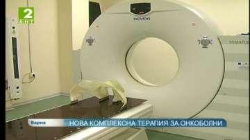 Нова комплексна терапия за онкоболни във Варна
