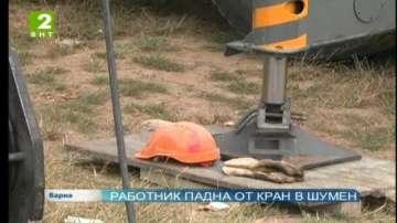 Работник падна от кран в Шумен