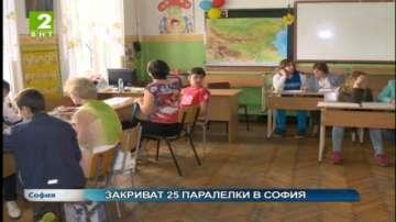 Закриват 25 паралелки в София