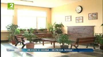 """26-о СОУ в столицата с нова """"Зелена зона"""""""