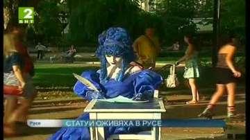 Статуи оживяха в Русе