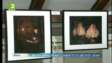 """""""Вечна вяра: Православието в Светите земи"""""""