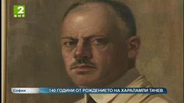140 години от рождението на Харалампи Тачев