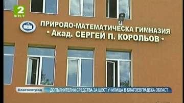 Допълнителни средства за 6 училища в Благоевградска област