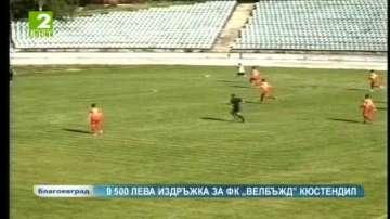 Общински съвет - Кюстендил гласува 9500 лева месечна издръжка за ФК Велбъжд
