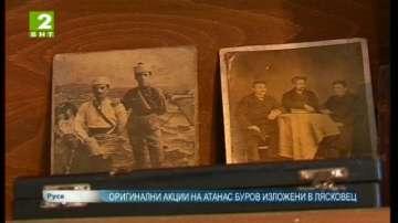 Оригинални акции на Атанас Буров изложени в Лясковец