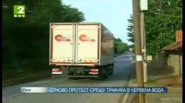 Отново протест срещу трафика в русенското село Червена вода