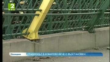 """Базата на ФК """"Ботев"""" в Коматево вече е възстановена"""