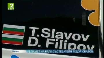 В памет на рали състезателя Тодор Славов