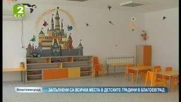 Запълнени са всички места в детските градини в Благоевград
