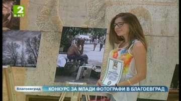 Конкурс за млади фотографи в Благоевград