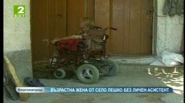 Възрастна жена от село Лешко - без личен асистент