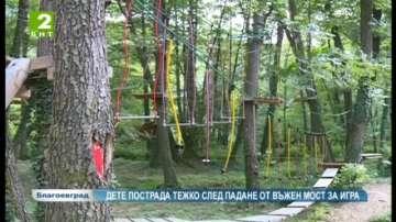 """Дете падна от въжения атракцион в парк """"Бачиново"""" край Благоевград"""