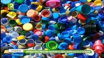 Хиляди пластмасови капачки за една добра кауза в Пловдив