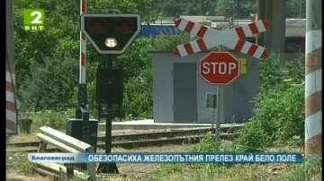 Поставиха бариера и светлинна сигнализация на железопътния прелез край Бело поле