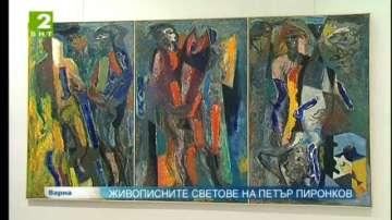 Живописните светове на Петър Пиронков