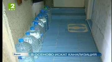 В Осеново искат канализация