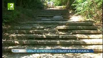 Път с препятствия към плажа