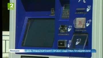 ДСБ: Транспортният проект ощетява пловдивчани