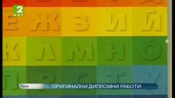"""Дипломираха се студентите по """"Графичен дизайн"""" от Великотърновския университет"""