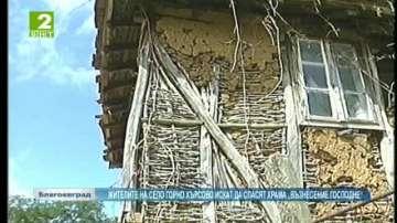 """Жителите на село Горно Хърсово искат да спасят храма """"Възнесение Господне"""""""