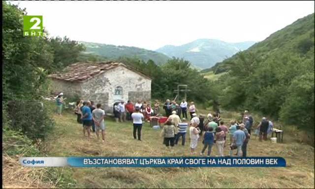 Възстановяват църква край Своге на повече от 520 години