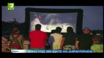 """Кино под звездите на """"Карантината"""""""