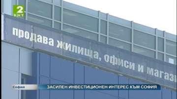 Засилен инвестиционен интерес към София